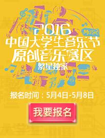 大学生音乐节